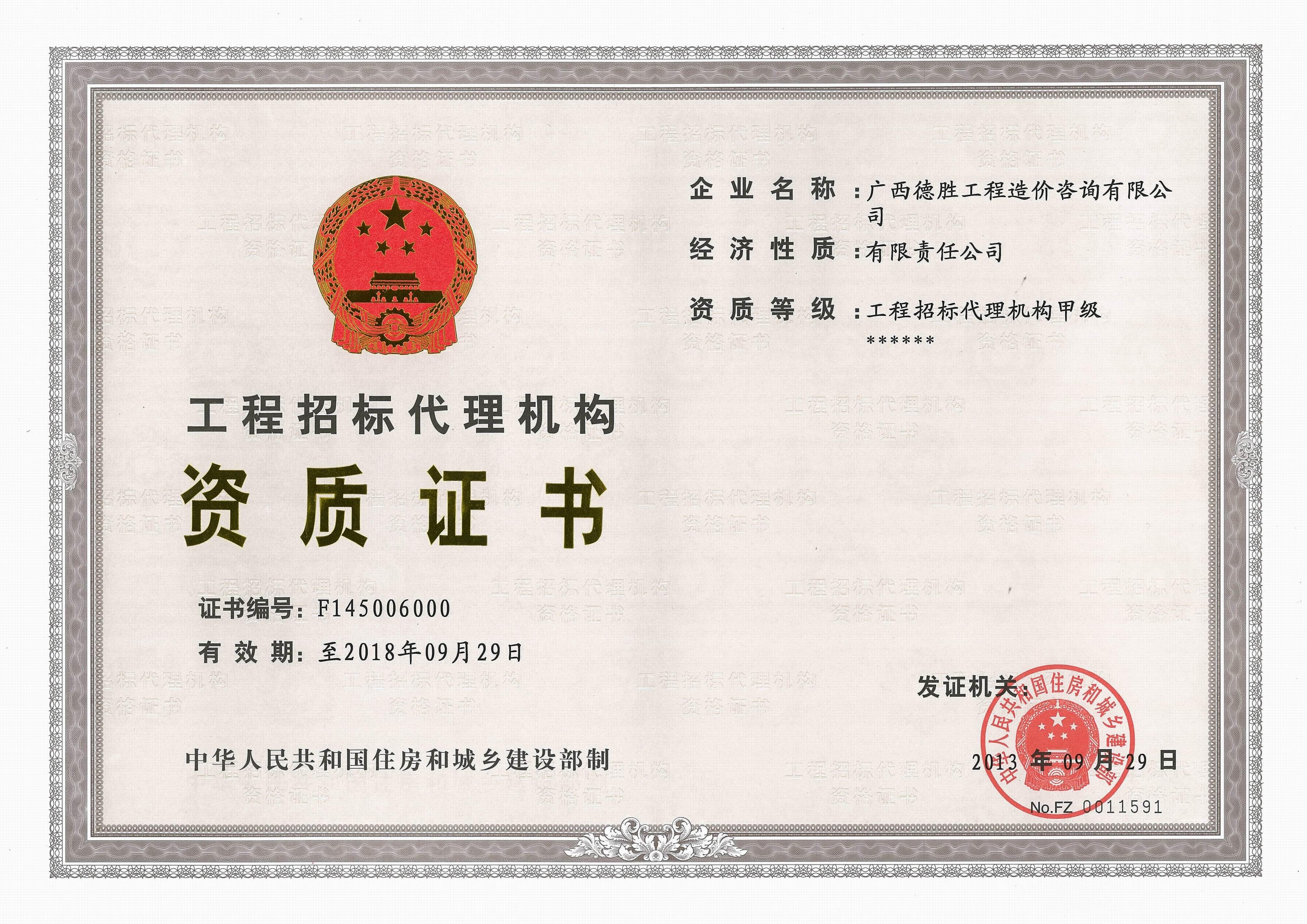 工程招标代理机构甲级资质证书