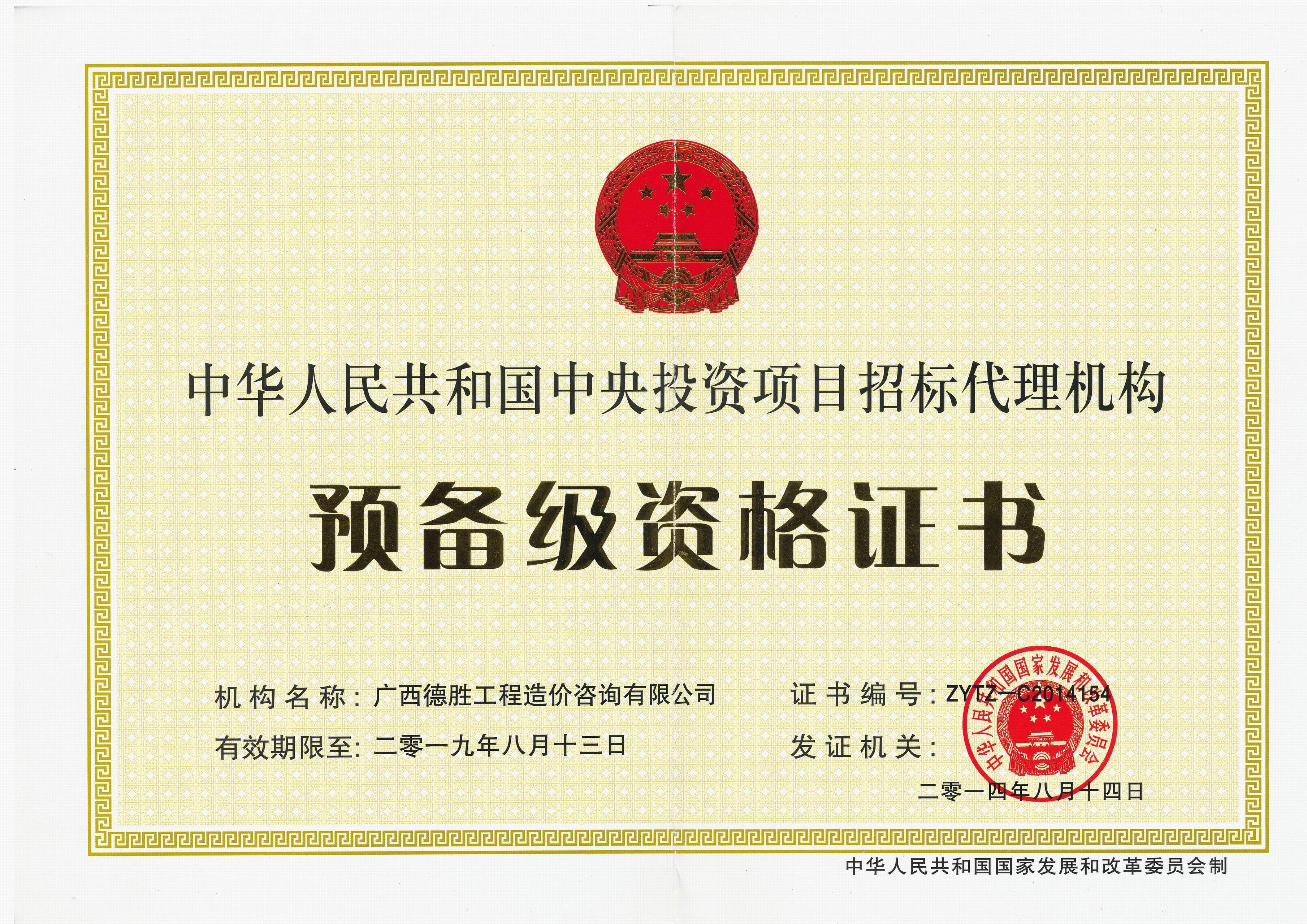 中央投资项目招标代理机构证书